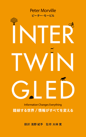 Intertwingled - 錯綜する世界/情報がすべてを変える